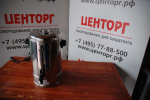 Аппарат чай/кофе Master Lee CP-10A